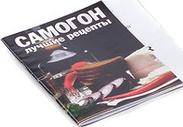 Книга рецептов в подарок к аппарату Родник
