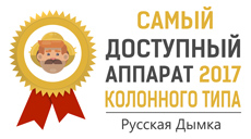 Самогонный аппарат Родник - самы доступный аппарат 2017